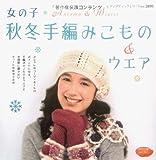 女の子秋冬手編みこもの&ウエア (レディブティックシリーズ no. 2895)