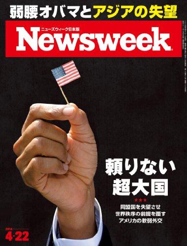週刊ニューズウィーク日本版 2014年 4/22号 [雑誌]