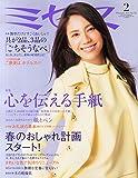 ミセス 2015年 02月号 [雑誌]