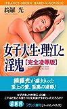 女子大生・理江と淫鬼 完全凌辱版 (フランス書院ハードXノベルズ)