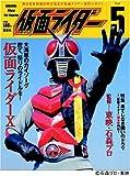 仮面ライダー Vol.5 (OFFICIAL FILE MAGAZINE) 画像
