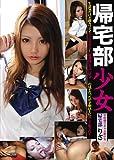 ラマ/帰宅部少女 帰宅部りさ [DVD]