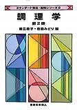 調理学 (第2版)(スタンダード栄養・食物シリーズ6)