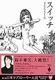 スイッチ (宝島社文庫 607) (宝島社文庫)