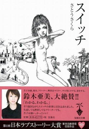 スイッチ (宝島社文庫 607)