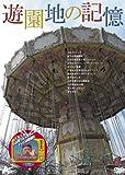 遊園地の記憶 [DVD]