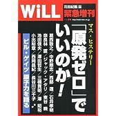 WiLL (マンスリーウィル) 増刊 原発ゼロでいいのか! 2012年 11月号 [雑誌]