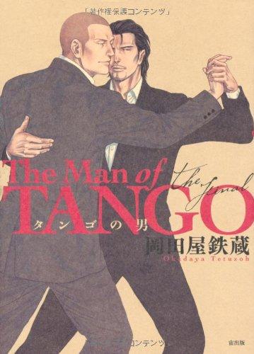 タンゴの男 the final