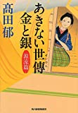 あきない世傳 金と銀 源流篇 (時代小説文庫)