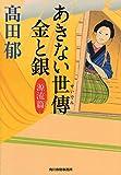 あきない世傳 金と銀 源流篇 (時代小説文庫) -