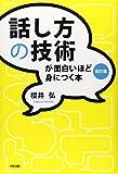 「話し方の技術が面白いほど身につく本」櫻井 弘