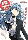 リスアニ! Vol.25 (M-ON! ANNEX 606号)