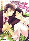 わんだふる・LOVER(1) (ビーボーイコミックスデラックス) (ビーボーイコミックスDX)
