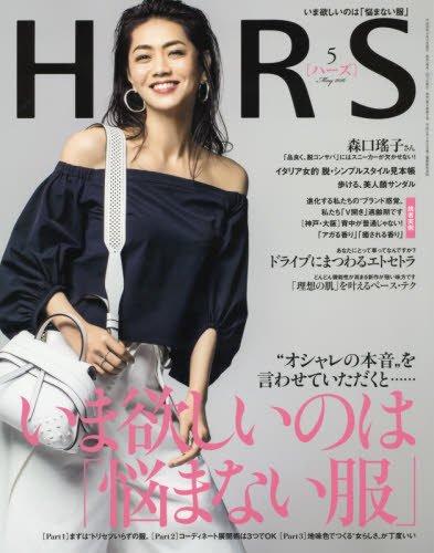 HERS(ハーズ) 2016年 05 月号 [雑誌]
