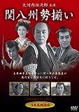 関八州勢揃い [DVD] (商品イメージ)