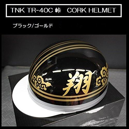TNK TR-40C 峠 コルク半ヘルメット ブラック / ゴールド【翔】 フリーサイズ