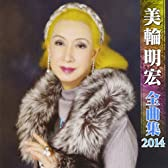 美輪明宏 全曲集 2014