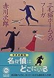 三毛猫ホームズのフーガ (角川文庫)