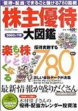 株主優待大図鑑—よくばり投資家の (2003年下期) (主婦の友生活シリーズ)