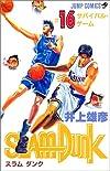 スラムダンク (16) (ジャンプ・コミックス)