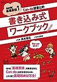 NHK基礎英語1 Can-do総まとめ 書き込み式ワークブック (語学シリーズ)
