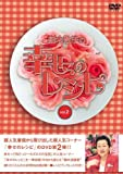 細木数子 幸せのレシピ vol.1