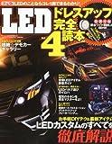 LED (エルイーディー) ドレスアップ完全読本 4 2012年 05月号 [雑誌]