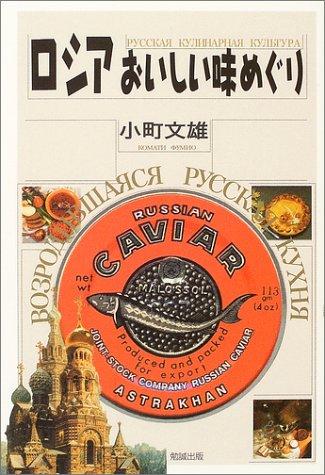 ロシアおいしい味めぐり
