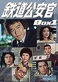 鉄道公安官 DVD-BOX1 デジタルリマスター版[DVD]