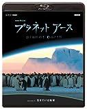 NHKスペシャル プラネットアース 全11集 [Blu-ray]