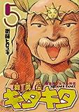 魔法陣グルグル外伝 舞勇伝キタキタ5巻 (デジタル版ガンガンコミックスONLINE)