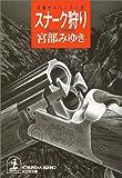 スナーク狩り (光文社文庫)