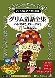グリム童話全集 全3巻(下) ヘンゼルとグレーテルと70のおはなし (こどものための聴く絵本)