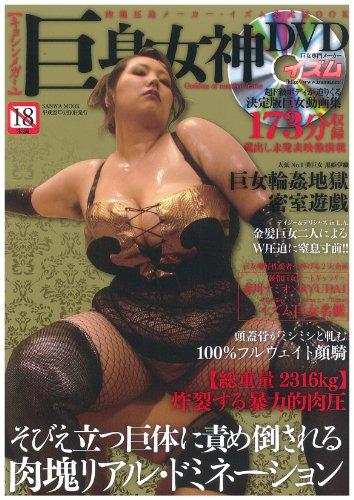 巨身女神 (SANWA MOOK)