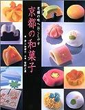京都の和菓子—老舗の味へおこしやす