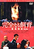 完全なる飼育 香港情夜 完全版 [DVD]