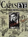 CAPA'S EYE―ロバート・キャパの眼が見た世界とニッポン