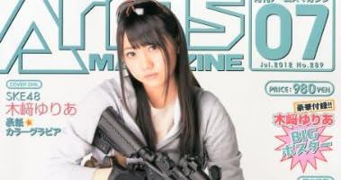 月刊 Arms MAGAZINE (アームズマガジン) 2012年 07月号 [雑誌]