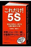 これだけ! 5S 【これだけ!シリーズ】