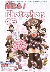 萌える!Photoshop CG―萌えキャラで楽しくフォトショを学んじゃおう (I/O別冊)