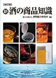 【改訂版】新・酒の商品知識