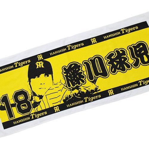 阪神タイガース プレーヤーズネーム フェイスタオル 藤川球児 背番号18
