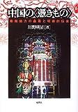 """中国の""""憑きもの""""―華南地方の蠱毒と呪術的伝承"""