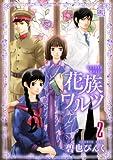 花族ワルツ (2) (バーズコミックス ガールズコレクション)