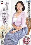 初撮り五十路妻ドキュメント 松岡瑠実 センタービレッジ [DVD]