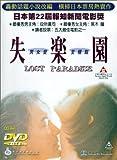 Lost Paradise [DVD] [1997] [Region 1] [US Import] [NTSC]