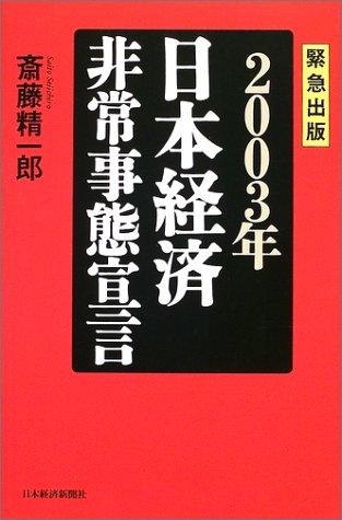 2003年日本経済非常事態宣言