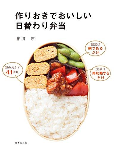 作りおきでおいしい日替わり弁当[Kindle版]