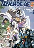アドバンス・オブ・Z~ティターンズの旗のもとに~―電撃ホビーマガジンスペシャル (Vol.1) (電撃ムックシリーズ)