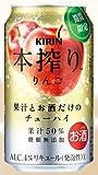 【2014年1月14日限定発売】キリン 本搾りチューハイ りんご 350mlx24本(1ケース)